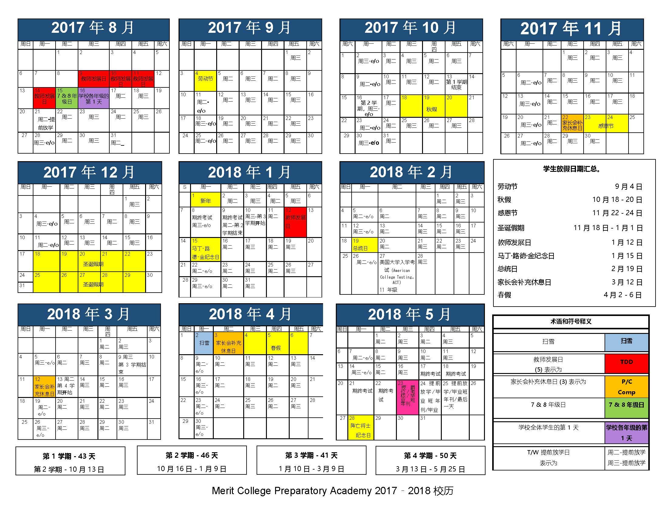 Merit-Academy-Academic-Calendar-2017-18